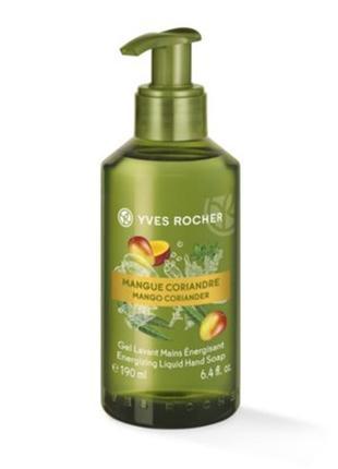 Жидкое мыло для рук манго кориандр ив роше yves rocher