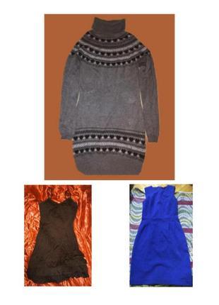 Три платья за общую стоимость.