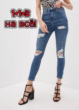 🎁1+1=3 идеальные узкие зауженные рваные джинсы высокая посадка topshop, размер 44 - 46