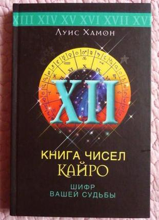 Книга чисел кайро. шифр вашей судьбы. граф луис хамон