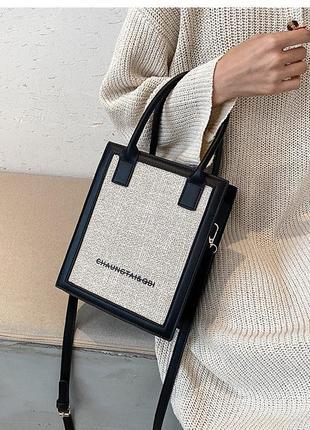 Сумка сумочка тоут структурированная кросс боди крем стильная тренд новая