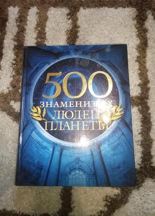 Книга 500 знаменитых людей планеты