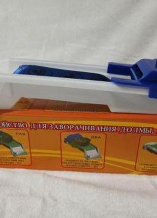 Пристрій для загортання долми, голубців