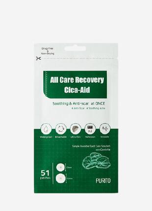 Патчи от прыщиков воспалений purito all care recovery cica-aid