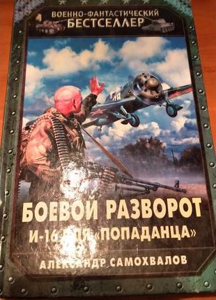 """Александр самохвалов """" боевой разворот  и-16 для попаданца ."""