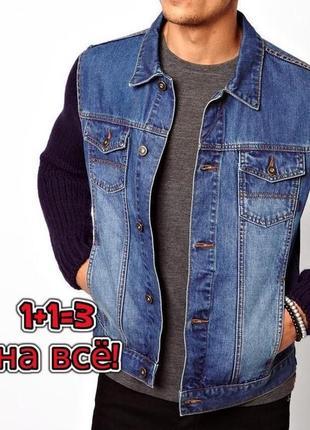 🎁1+1=3 шикарная мужская джинсовая куртка, размер 48 - 50