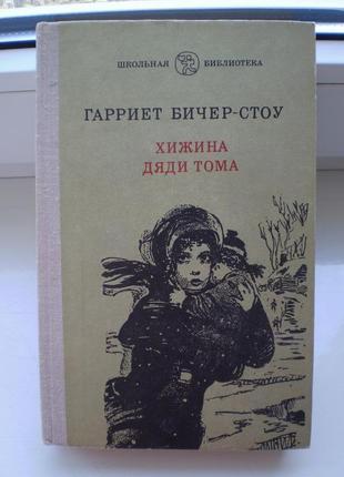 Книга.стоу.хижина дяди тома