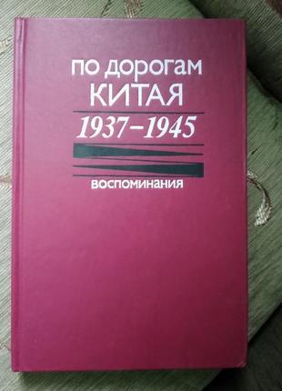 Книга военная история чудодеев ю в по дорогам китая 1937-1945
