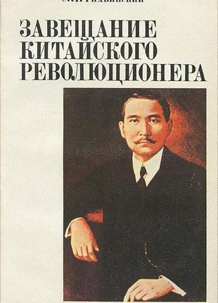 Биографии и мемуары с. тихвинский. завещание китайского революционера