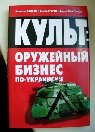 Книга культ: оружейный бизнес бадрак