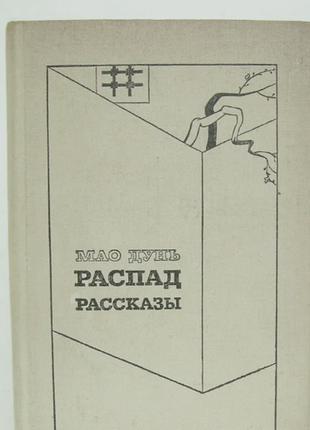 Книга роман мао дунь распад. рассказы / художественная литература.