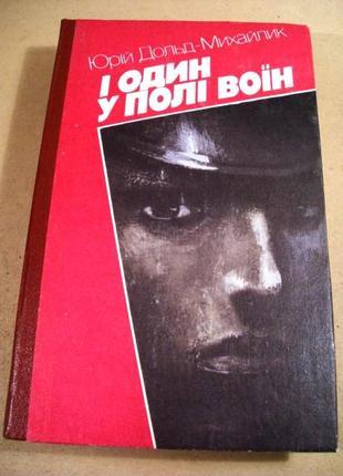 І один у полі воїн. пригодницький роман дольд-михайлик юрій.