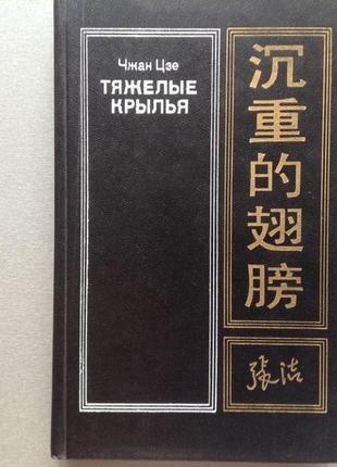 Книга роман тяжелые крылья чжан цзе