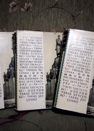 Збірник матеріалів про творчість т.г.шевченка 1964 р. в трьох томах