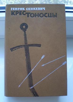 Книга сенкевич крестоносцы