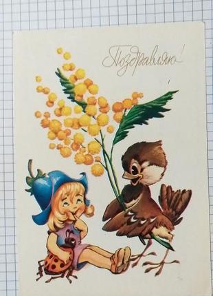 Открытка винтаж 1983