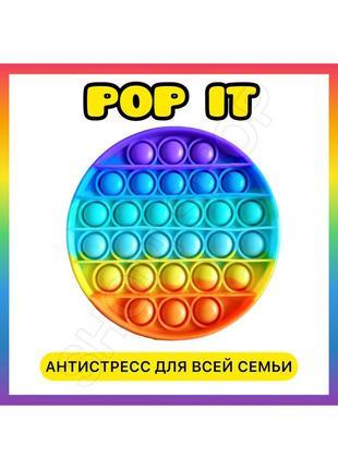 Сенсорная игрушка антистресс pop it поп ит радужный круг, вечная пупырка, подарок ребенку