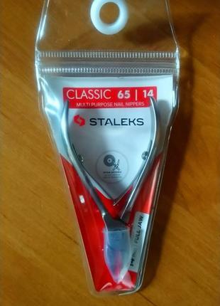 Staleks, кусачки для ногтей