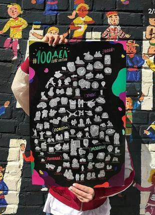 Скретч-карта постер 1000 справ для пари