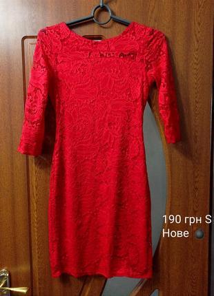 Продам дешево плаття
