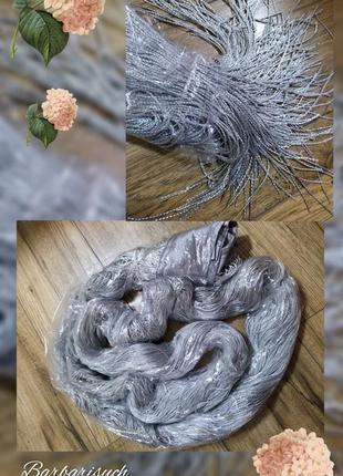 Новая штора нити серебро серый metallic tukan