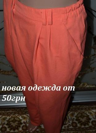 Брюки штаны со складками в рубчик