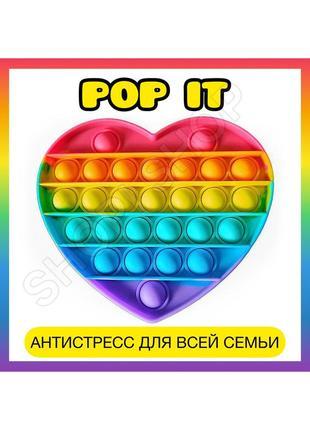 Антистресс игрушка поп ит pop it радужное сердце, интересный подарок для детей и взрослых