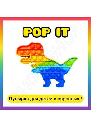 Pop it антистресс поп ит динозавр радужный, прикольный подарок ребенку, вечная пупырка