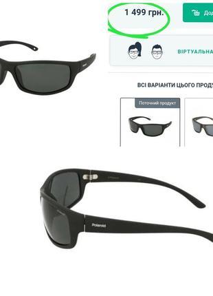 Polaroid солнцезащитные очки полароид сонцезахисні окуляри унисекс оригінал !!!