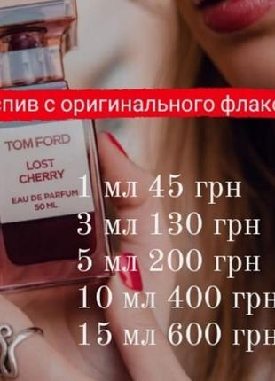 ♥️отливант♥️tom ford lost cherry том форд вишня парфюмированная вода