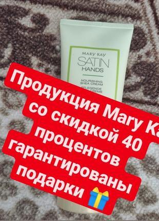 Продукция mary kay