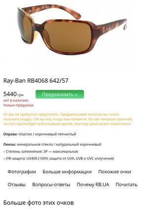 Солнцезащитные очки, окуляри ray-ban 4068 642/57, оригинал.6 фото