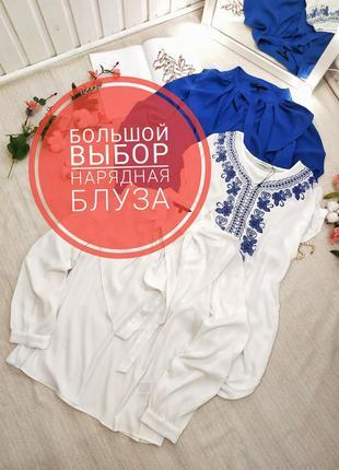 Блуза блузка нарядная блуза с большим воротником блуза на запах блуза с воланами