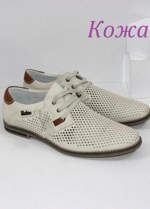 Мужские  кожаные  туфли в бежевом цвете с перфорацией