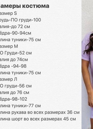 Качественный костюм удлиненная футболка и велотреки много цветов замеры на фото10 фото