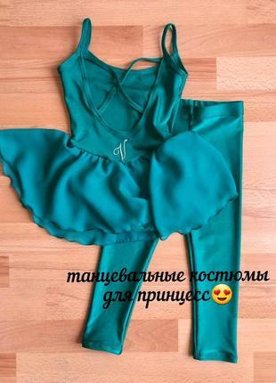 Танцевальный костюм для девочек, костюм для танцев
