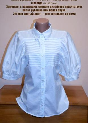 Рубашка блуза белая sisley 98% коттон