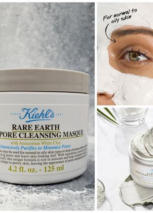 Маска для лица kiehl's rare earth deep pore