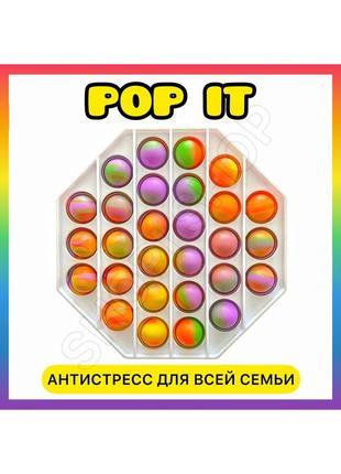 Pop it антистресс игрушка поп ит восьмиугольник белый пластик, фиджет игрушка поп ит