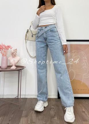 Варёные джинсы трубы с высокой посадкой и поясом