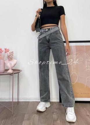 Серые джинсы трубы с высокой посадкой и поясом