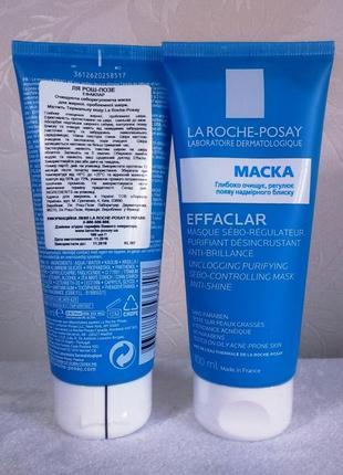 Очищающая себорегулирующая маска effaclar 100 мл до 06.22