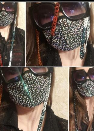 Цепочка для очков или маски,маска в стразах