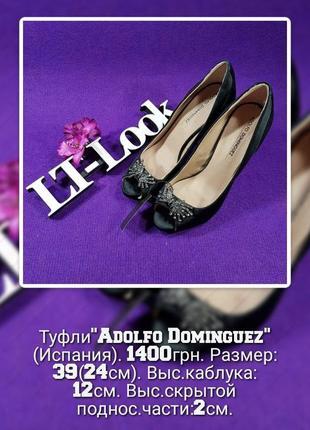 """Туфли """"adolfo dominguez"""" (испанского дизайнера) атласные с декоративной брошкой."""