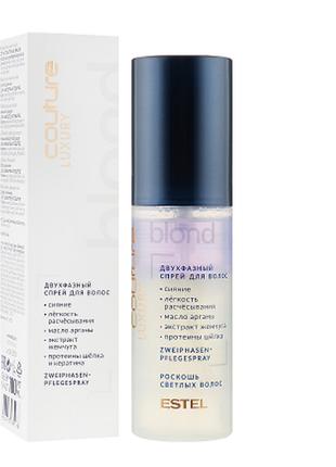 Двухфазный спрей для волос estel professional couture luxury blond estel haute