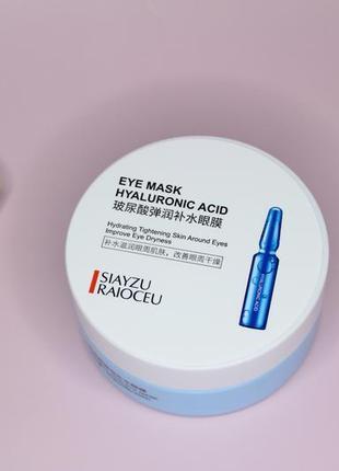 Патчи для кожи вокруг глаз с гиалуроновой кислотой siayzu raioceu, 60 шт. 80 г