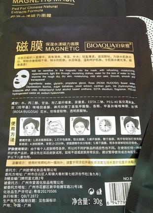 Тканевая маска с магнитами bioaqua3 фото