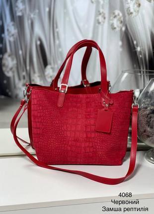 Красная сумка классика, натуральная замша