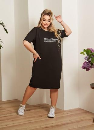 Черное платье в спортивном стиле батал ,мили,свободный фасон