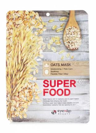 Тканевая маска для лица eyenlip super food oats mask с экстрактом овса, 23 мл